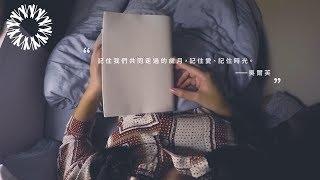 【 分享好物 】2018 Play with Time 手帳 一起與時間玩耍 女人迷
