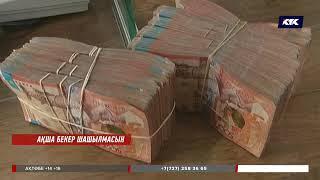 Сағынтаев бюджет ақшасына ауыз ашып отыратын әкімдерге шүйлікті