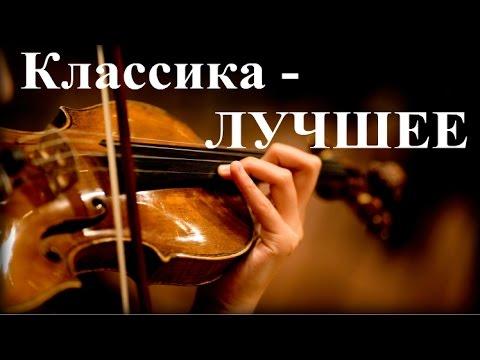Классика в современной обработке  / Сlassical music with a modern twist