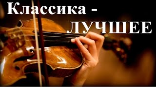 1 Час - Прекрасная Классика - Лучшее / The Best of Classical Music(1. 00:08 Symphony N 40 in G Minor, W. A. Mozart 2. 06:13 Symphony 7, 2nd Movement, L. Beethoven 3. 14:40 Prelude in C, J. S. Bach 4. 17:46 Ranz des ..., 2014-12-05T12:53:35.000Z)