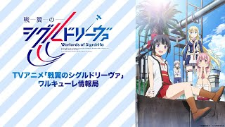 TVアニメ「戦翼のシグルドリーヴァ」レギュラー特番『ワルキューレ情報局』第2回