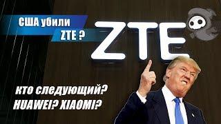 Прощайте, смартфоны ZTE! Или ещё увидимся?