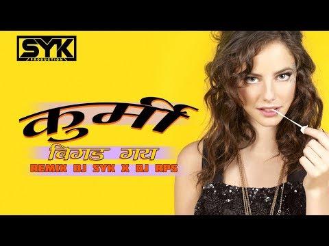 Dj syk :: Chhattisgarhi Video Download Website , Cg Songs