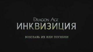 Dragon Age: Inquisition Инквизиция - The Hero of Thedas Герой Тедаса (трейлер на русском языке)