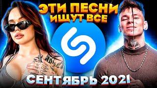 ЭТИ ПЕСНИ ИЩУТ ВСЕ  /ТОП 200 ПЕСЕН SHAZAM СЕНТЯБРЬ 2021 МУЗЫКАЛЬНЫЕ НОВИНКИ