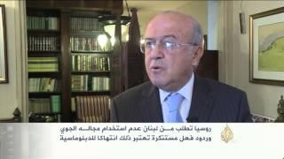 روسيا تطلب من لبنان عدم استخدام مجاله الجوي