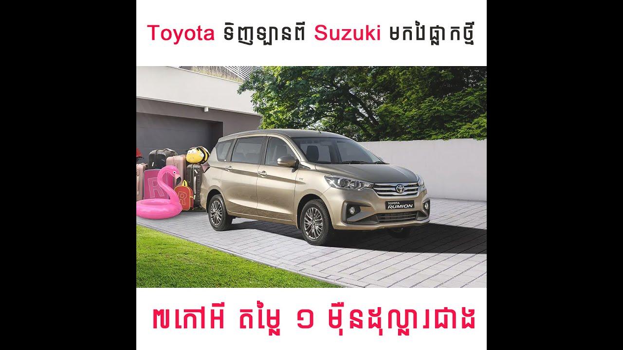 Toyota ទិញឡានពី Suzuki មកវៃផ្លាកថ្មី លក់តម្លៃ ១ ម៉ឺនដុល្លារជាង I Advan Auto