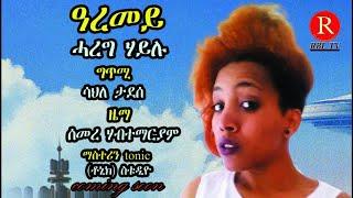 RBL TV - Hareg Haylu - Aremey (ኣረመይ) Eritrean Music