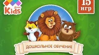 Дошкольное обучение (буквы, цифры, алфавит, фигуры, цвета, арифметика, логика) от Amaya Kids [iOS]