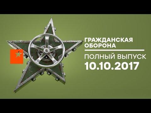 Гражданская оборона – выпуск от 10.10.2017