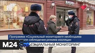 """Москва и мир"": социальный мониторинг и цифры вируса - Москва 24"