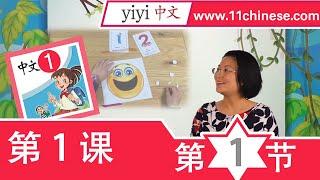 学中文课程 教学视频系列 第1册 第1课 识字(一) 第1节【新】