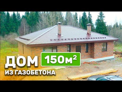 Одноэтажный дом из газобетона 150 кв м
