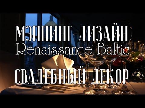 Мэппинг-дизайн. Свадебный декор в отеле  Renaissance Baltic