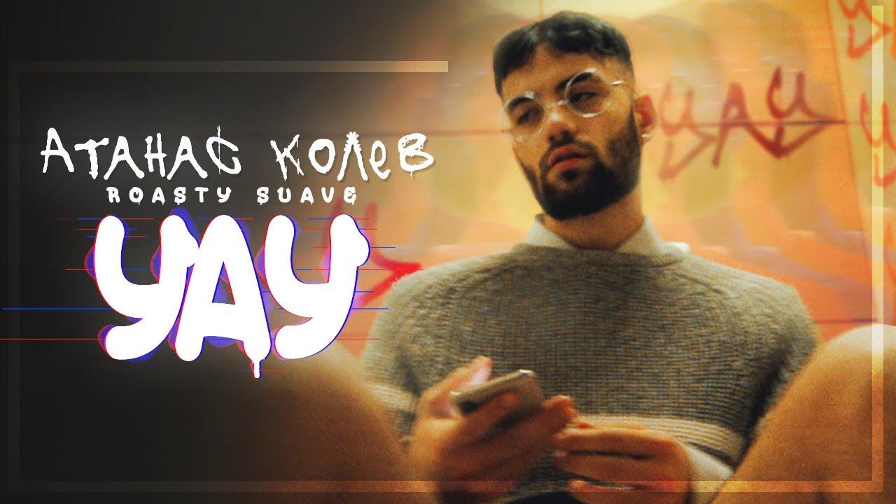 Download АТАНАС КОЛЕВ - УАУ [Official Video] prod. by ROASTY SUAVE