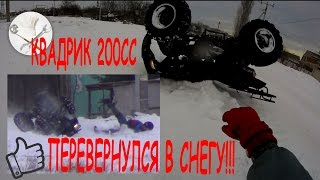 Китайский квадроцикл Piton 200CC Перевернулся!!! или Кувырок в Снегу!!! :)(В этом ролике Вы увидите испытания квадрика в снегу! Все прошло очень весело :) По снегу китайчик идёт достой..., 2016-03-22T22:39:11.000Z)