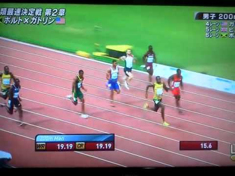 男子200m決勝 ボルトVSガトリン 世界陸上2015