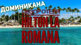 Обзор Отеля Hilton La Romana в Доминикане
