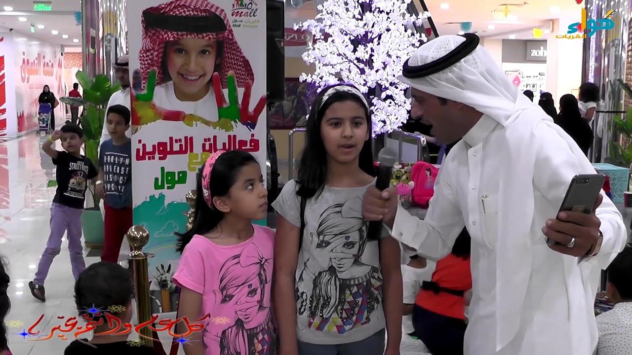 احتفالات عيد الأضحى المبارك بمحافظة القريات من داخل مول القريات ح/3