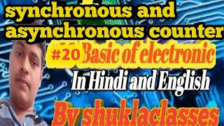 Synchronous counter || asynchronous counter || Hindi and English||#Anubhavshukla|| Learn  Step by St