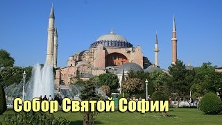Собор Святой Софии, Римский ипподром, парк Гюльхане(Самостоятельное путешествие в Стамбул. Просмотр достопримечательностей: Голубая мечеть, Собор Святой..., 2015-05-14T06:43:51.000Z)
