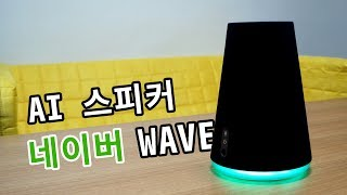 WAVE - 네이버 인공지능(AI) 스피커 웨이브