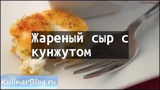 Рецепт Жареный сыр скунжутом