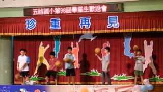 五結國小第98屆畢業生表演 六仁 籃球舞 Thumbnail