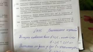 795 Алгебра 8 класс Найти относительную погрешность задача