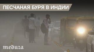 Песчаная буря в Индии
