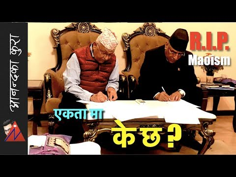 The End of Communist Party of Nepal, Maoist (Agreement between KP Oli and Prachanda)