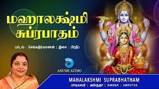 மஹாலக்ஷ்மி சுப்ரபாதம்  Sri Mahalakshmi Suprabhatam Tamil | Mahalaxmi Goddess of Wealth | Anush Audio