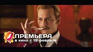 Мордекай (2015) HD трейлер | премьера 19 февраля
