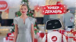 «Кибердекабрь» с 12 декабря по 8 января
