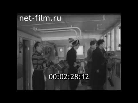 1959г. Калининград. порт. рыболовный траулер \