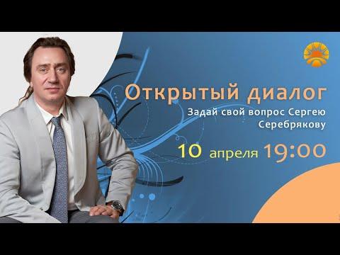 Открытый диалог Сергея Серебрякова