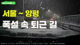 On my way home from work amid the worst snowfall.(KOREA)