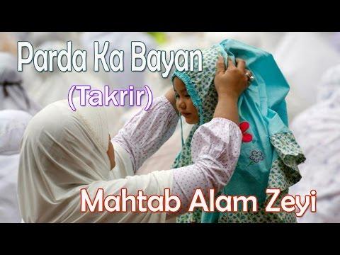 Parda Ka Bayan ☪☪ Beautiful Important Takrir ☪☪ Mahtab Alam Zeyi [HD]