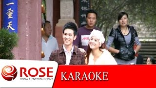เสียงครวญจากเกาหลี - ผ่องศรี วรนุช (KARAOKE)