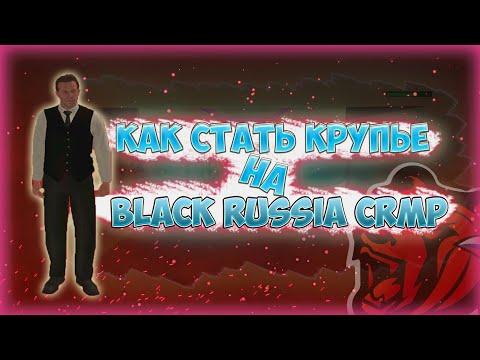 КАК СТАТЬ КРУПЬЕ НА BLACK RUSSIA CRMP. ЗАРАБОТАЛ МНОГО ДЕНЕГ.   CRMP.