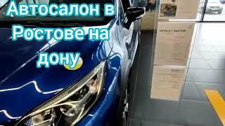 Автосалоны Ростов-на-Дону цены на авто сентябрь 2020 купить автомобиль. Выбор авто