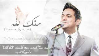 حاتم العراقي - موال ياوكت + منك لله يمعذبني (جلسات) 2018