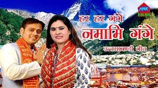 Namami Gange| नमामी गंगेLatest New garhwali Songs 2017| By Hema Negi Karasi And Rameshwar Gairola