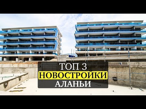 Цены на квартиры в Алании Турция. Недвижимость Турция центр. Ataberk Estate