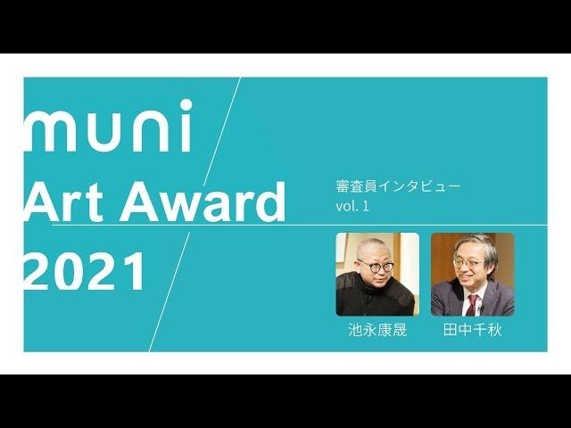 muni Art Award 2021 審査員インタビュー Vol.1【画家・池永康晟】 フルバージョン