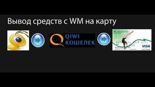 Халявные деньги (Авто сбор бонусов) на кошельки WebMoney и Яндекс 2014 (как заработать в интернете)