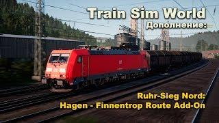 Train Sim World Дополнение: Ruhr-Sieg Nord: Hagen - Finnentrop Route