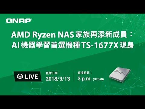 AMD Ryzen NAS 家族再添新成員:AI 機器學習首選機種 TS-1677X 現身