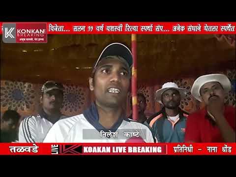 श्नी राम कला क्रिडा मंडळ तळवडे गडगेवाडी क्रिकेट स्पर्धा संपन्न Kokan Live Breaking