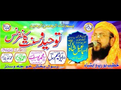 Maulana Ismail Shah Kazmi at D.G on 13-08-2015